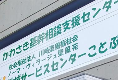 地域サービスセンター ことぶき(訪問介護)
