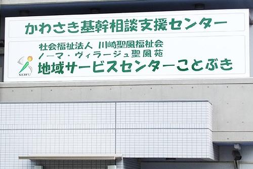 かわさき基幹相談支援センター