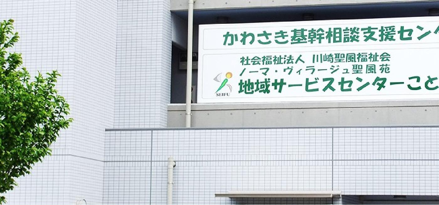 地域サービスセンター ことぶき(居宅介護)