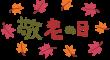 救護施設  9月イベント食紹介(敬老の日)