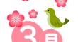 3月 イベント食紹介(ひな祭り)