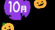 たじま 令和3年10月分献立表を掲載しました。ぜひご覧ください(^^♪