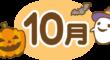 はるかぜ通信 令和3年10月号を掲載しました。ぜひご覧ください。